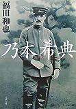 乃木希典 (文春文庫)