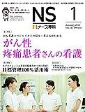 ナース専科 2018年1月号 (がん性疼痛患者さんの看護/目標管理100%活用術) (リニューアル第1号)