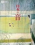 日本の音 (コロナ・ブックス)