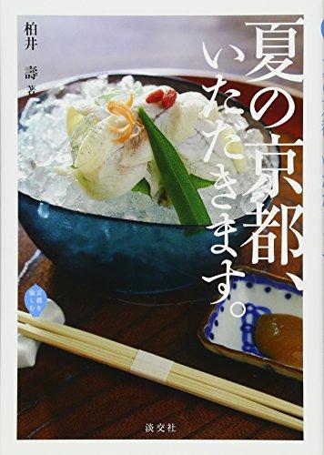 夏の京都、 いただきます。 (京都を愉しむ)の詳細を見る