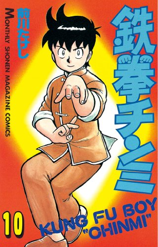 鉄拳チンミ(10) (月刊少年マガジンコミックス)