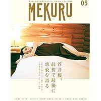 MEKURU VOL.05 (蒼井優)