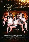 【メーカー特典あり】W~二つの顔を持つ女たち~(ポストカード付き) [DVD]