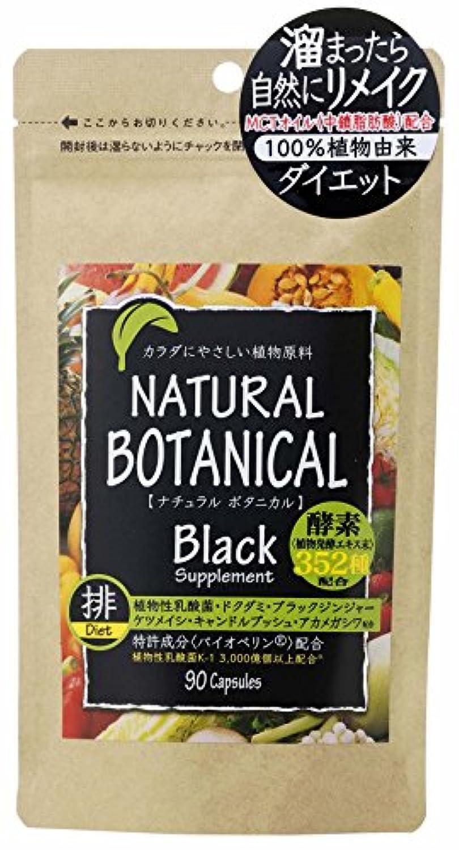 神秘的な貼り直す所有者ジャパンギャルズ ナチュラルボタニカル ブラックサプリメント (排Diet) 460mg×90カプセル