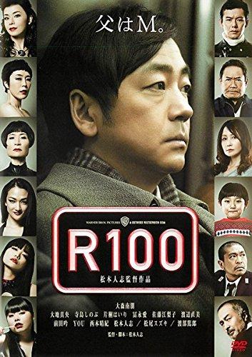 R100 [レンタル落ち]