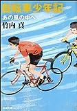 自転車少年記―あの風の中へ― (新潮文庫)
