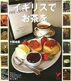 イギリスでお茶を―スコーン&クロテッドクリーム&アフタヌーンティー、おいしい旅へ (セレクトBOOKS) 画像