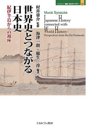 世界史とつながる日本史:紀伊半島からの視座 (MINERVA歴史・文化ライブラリー)の詳細を見る