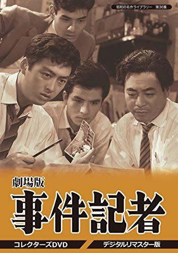 昭和の名作ライブラリー 第36集  劇場版 事件記者 コレクターズDVD <デジタルリマスター版>