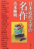 日本近代文学の名作 (新潮文庫)
