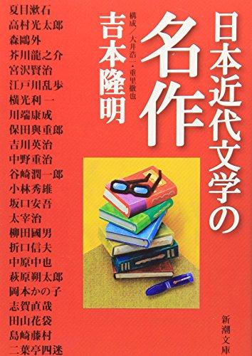 日本近代文学の名作 (新潮文庫)の詳細を見る