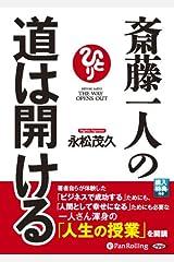 [オーディオブックCD] 斎藤一人の道は開ける (<CD>) CD