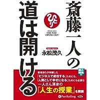 [オーディオブックCD] 斎藤一人の道は開ける ()