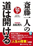 [オーディオブックCD] 斎藤一人の道は開ける (<CD>)
