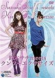 鈴木サチ meets クンフーエクササイズ[DVD]