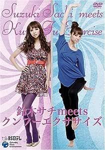 鈴木サチmeetsクンフーエクササイズ [DVD]
