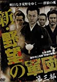 新・野望の軍団 第三部[DVD]