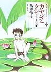 坂田靖子セレクション (第3巻) カヤンとクシ 潮漫画文庫