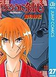 るろうに剣心―明治剣客浪漫譚―モノクロ版27(ジャンプコミックスDIGITAL)