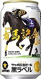 サッポロ 黒ラベル「JRA有馬記念缶」 350ml×24本