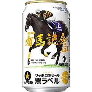 サッポロ 黒ラベル「JRA有馬記念缶」 350...の関連商品4