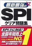 最新最強のSPIクリア問題集〈'17年版〉