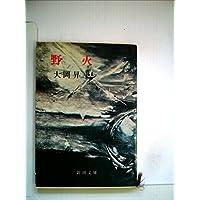 野火 (1954年) (新潮文庫)