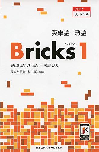 英単語・熟語Bricks 1―CEFR B1レベル