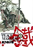PEACE MAKER鐵 (1) (BLADE COMICS)