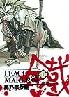 PEACEMAKER鐵 ~17巻 (黒乃奈々絵)