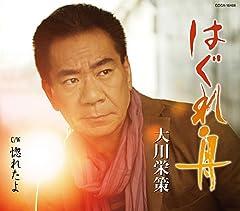 大川栄策「はぐれ舟」のジャケット画像