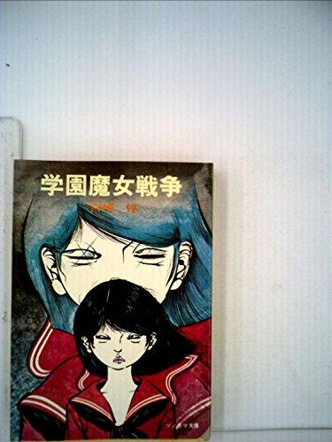 学園魔女戦争 (1980年) (ソノラマ文庫)の詳細を見る
