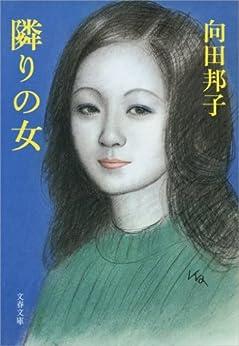 [向田 邦子]の隣りの女 (文春文庫 (277‐4))