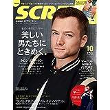 SCREEN(スクリーン)2019年10月号