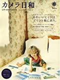 カメラ日和 2008年 09月号 vol.20 画像