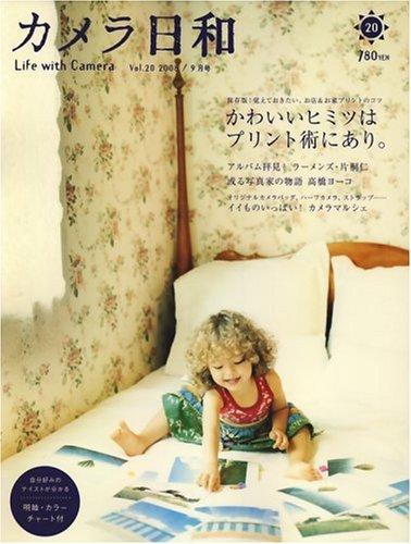 カメラ日和 2008年 09月号 vol.20の詳細を見る