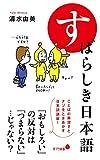 すばらしき日本語 (ポプラ新書)