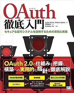 [Justin Riche, Antonio Sanso]のOAuth徹底入門 セキュアな認可システムを適用するための原則と実践