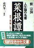 人生論の名著『菜根譚』 (知的生きかた文庫)
