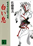 白い息 物書同心居眠り紋蔵(七) (講談社文庫)
