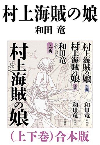 村上海賊の娘(上下巻) 合本版の詳細を見る
