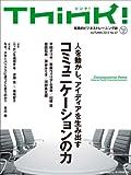 Think! 2013 Autumn No.47 [雑誌]