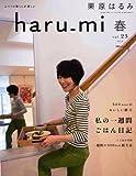 栗原はるみ haru_mi (ハルミ) 2012年 04月号 [雑誌]