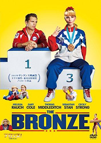 ブロンズ!  私の銅メダル人生 [DVD]の詳細を見る