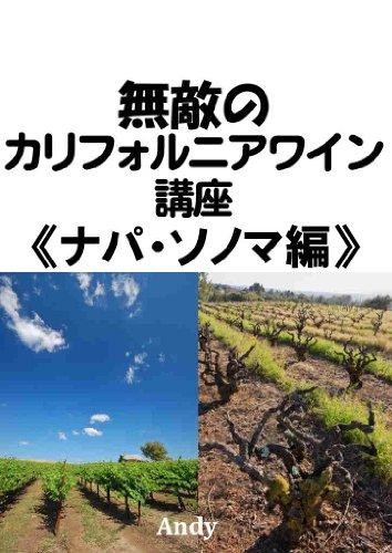 無敵のカリフォルニアワイン講座《ナパ・ソノマ編》
