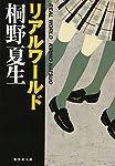 リアルワールド (集英社文庫(日本))