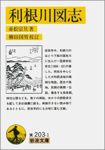 利根川図志 (岩波文庫 黄 203-1)