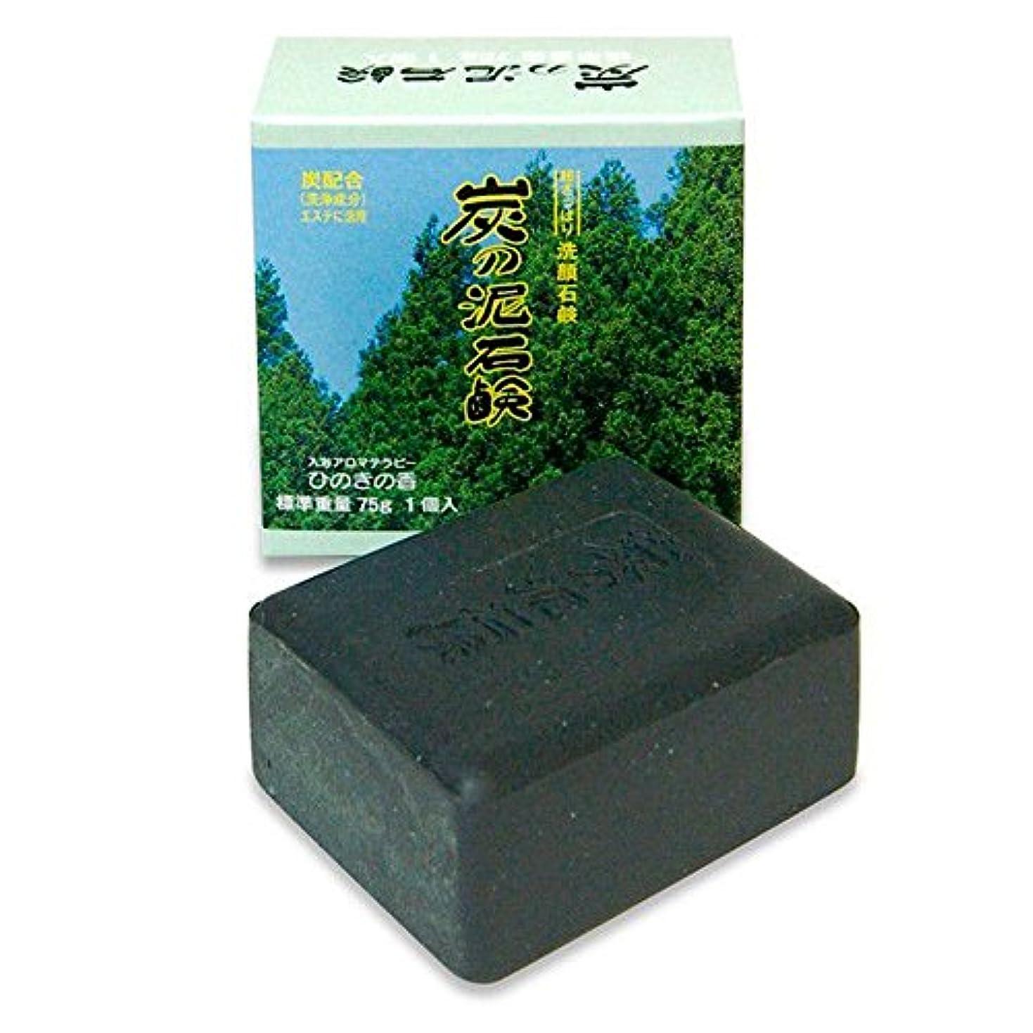 丁寧ワックス祝う炭の泥石鹸 1個入り(入浴アロマテラピー ひのきの香 75g)