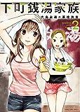下町銭湯家族(2) (ヤングキングコミックス)
