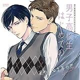 彼らの恋の行方をただひたすらに見守るCD「男子高校生、はじめての」Episode10~星めぐる十年の恋~